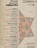 Labyrinth, Musical Workshop, Crete