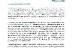 thessaloniki-allios_final-programme